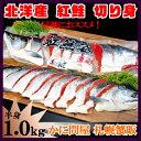 北海道の蟹・カニ・かにの同送品【北洋産】紅鮭 切り身 1.0Kg