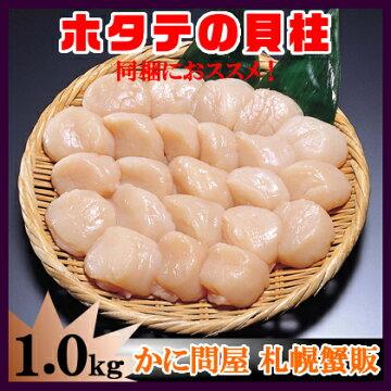 訳あり【北海道産】LLホタテ貝柱(1.0kg入り)