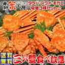 【送料無料 タラバガニ ズワイガニ 毛ガニ 三大蟹の食べ放題...