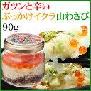 ガツンと辛い ぶっかけいくら山わさび 90gご飯のお供 お取り寄せ グルメ 北海道 漬物 西洋