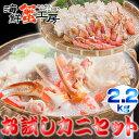 【送料無料】生ずわいがに カット済 セット 2.2kg 4人...