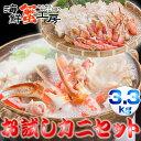 【送料無料】生ずわいがに カット済 セット 3.3kg 6人...