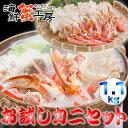 【送料無料】生ずわいがに カット済 セット 1.1kg 2人...