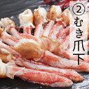 北海道 蟹 アイテム口コミ第9位