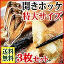 【送料無料】ホッケ 干物 3枚セ...