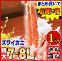 ズワイガニ脚 超特大7L-8Lかにしゃぶ 約1kg(12-30本入)ギフトにも最適な生冷凍 ずわいがに ポーションカニしゃぶやカニ鍋や色々なカニ料理に大活躍ズワイガニ カニ かに 蟹 敬老の日 内祝 お歳暮 御年賀 ギフト 焼きガニ 3人 02P03Dec16