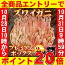 【送料無料】ズワイガニ プレミアム ボックス 約2kgカニしゃぶ カニ鍋 ギフト 蟹 御歳暮 御年賀 02P03Dec16