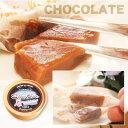 オホーツク網走のパティシエが原料にこだわって作りました。【北海道】生キャラメルチョコレート味冷凍品と同梱OK♪10P23Apr09