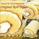 地元有名パティシエ手作りの限定スイーツ♪春の新作ロールケーキ《生キャラメル味》こだわり素材の濃厚でまろやかなふわふわもっちりロールケーキ♪10P23Apr09