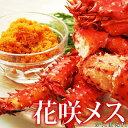 北海道の花咲カニ 訳なし子持ちメス 内子と外子がおいしい 花咲蟹(子付きメス650g前後)