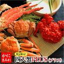【完全生産限定】贅沢4大蟹食べ比べセット無添加(毛ガニ、タラ...