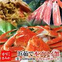 【先着10%OFF】本ずわい蟹/浜茹で姿【1杯600g前後サ...
