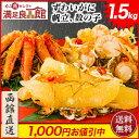 【お値引】本場海鮮松前漬3種セット1.5kg/松前漬/ほたて...