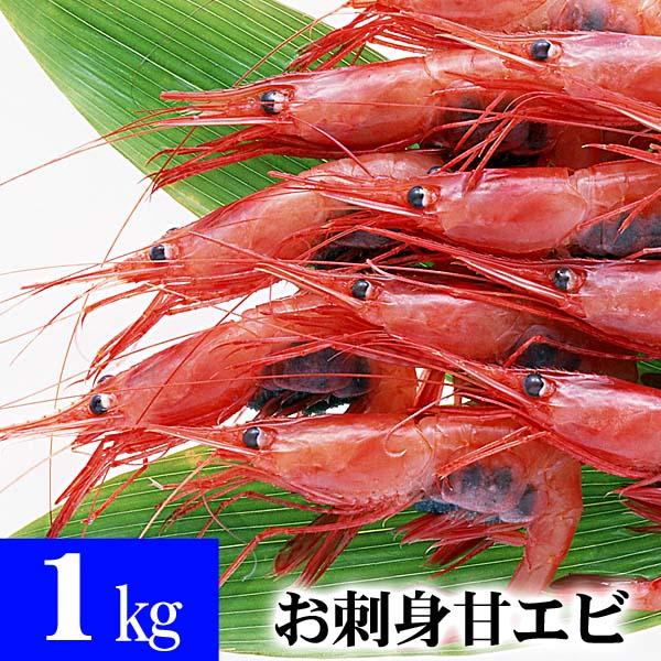 ナンバンエビ 甘エビ 3Lサイズ 1kg(50尾前後入り) 甘海老のプリップリの食感とトロける甘み、蝦味噌も絶品。お刺身、お寿司で食べられる甘えび。なんばんえび/南蛮海老北海道グルメ 魚介類・ エビ あまエビ(お中元ギフト)