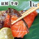 紅鮭 半身 1kg 脂のりのいい紅サケの半身。甘塩で柔らかく、さばきやすい半身状にしたシャケです。焼き魚やしゃけおにぎりも美味しい。北海道グルメ食品 魚介類・シ...