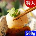 特大 ホタテ貝柱/ホタテ玉冷 2Lサイズで500g(8?10玉入り・冷凍) お刺身で食べることも出来