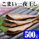 こまい 一夜干し 500g(小型、15尾前後入り) 絶妙な塩加減と干し具合の北海道産の氷下魚。おつまみとしてマヨネーズと七味・唐辛子をこまいに付けて食べる焼き魚。北海道グルメ食品 魚介類・シーフード 加工品 干物 コマイ