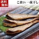 (送料無料)こまい 一夜干し 1kg(小型、30尾前後入り) 絶妙な塩加減と干し具合の北海道産の氷下魚。おつまみとしてマヨネーズと七味・唐辛子をこまいに付けて食べる焼き魚。北海道グルメ食品 魚介類・シーフード 加工品 干物 コマイ