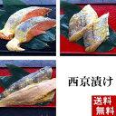 (送料無料)魚の西京漬け Aセット 3品×2切(鮭・ほっけ・助宗だら) 北海道加工の西京焼き、焼き魚。焼き上げた時の香ばしい味噌の香りと魚の旨味が味わえます。北海道グルメ(父の日ギフト)