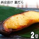西京漬け 銀だら 100g×2切 北海道加工のギンダラ西京焼き 脂のり抜群の銀鱈は、西