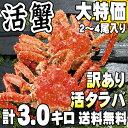 (送料無料) 訳あり活タラバガニ メス 合計3kg前後 サイズ不確定 2〜4尾入り 活たらばがにがわけあり価格。茹でたてボイル未冷凍のたらば蟹です。活カニでお刺身用【RCP】