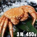 (送料無料) 毛蟹 450g前後×3尾入り 中型  ボイル冷...