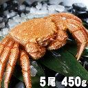 (送料無料) 毛蟹 450g前後×5尾入り 中型 ボイル冷凍...
