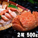 (送料無料) 毛蟹 500g前後×2尾入り 中型 ボイル冷凍...