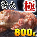 (特大サイズ) 北海道産 活毛蟹 極(きわみ) 800g前後 毛ガニの美味しさを味わうなら、未冷凍の活け活蟹。茹でたて毛がにの醍醐味でもあるカニ味噌。活毛ガニな...