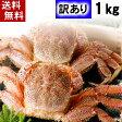 北海道産訳あり 活毛蟹 1〜4尾入りで合計1kg前後(大きさそれぞれ異なります)毛ガニの美味しさを味わうなら、未冷凍の活け活蟹。足折れ、サイズ規格外のわけあり品毛がにです。活毛ガニならかにのお刺身、焼きガニが食べられます。カニ通販、北海道グルメ 国産無添加