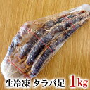 生タラバガニ かに足 1kg前後(4〜5本入り) ★生冷凍★...