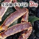 (送料無料)生タラバガニ かに足 3kg前後(蟹鍋・かにすき...