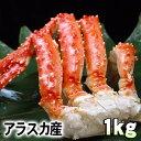 タラバガニ たらばがに カニ足 1kg前後 ボイル冷凍(アラ...