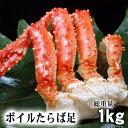 タラバガニ たらばがに カニ足 1kg前後 ボイル冷凍(ロシ...