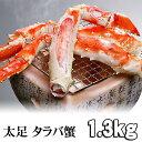 タラバガニ たらばがに足 1.3〜1.5kg ボイル冷凍 ア...