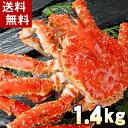 (送料無料) タラバガニ たらばがに 姿 1.4kg前後 小型 ボイル冷凍 たらば蟹贈答用のカニ姿で...