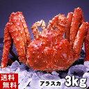 (送料無料) タラバガニ たらばがに 姿 3〜3.4kg前後 特大 ボイル冷凍(アラスカ産) 蟹贈答...