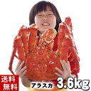 (送料無料) タラバガニ たらばがに 姿 3.6kg前後 特...