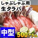 (中型 かにしゃぶ用カニ足) 生タラバガニ棒肉 しゃぶしゃぶ 500g(たらばがに むき身かに足 11〜13本入り)カニしゃぶ、かに鍋用のたらば蟹ポーションです。北海道グルメ食品 魚介類・シーフード カニ タラバガニ 冷凍(ギフト)