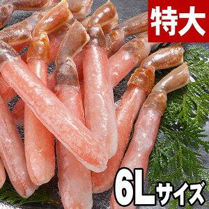 (大型足 かにしゃぶ用カニ足棒肉) 生ズワイガニ しゃぶしゃぶ 6Lサイズ 500g(ずわいがに むき身かに足 13〜15本入・カニポーション)カニしゃぶ、かに鍋用のずわい蟹ポーション。北海道グルメ食品 魚介類・ カニ(お歳暮ギフト)