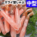 訳あり生ズワイ足 かにしゃぶ 生ズワイガニ棒肉 しゃぶしゃぶ 中型 500g(わけあり ずわいがに むき身かに足 16〜20本入・タレ付きカニポーション)ワケアリのカニしゃぶ、かに鍋用のずわい蟹ポーションです/蟹しゃぶ。北海道グルメ食品 魚介類・シーフード カニ ズワイガニ