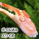 ズワイガニ かに爪 1kg前後 ボイル冷凍 ずわいかにのカニ爪は足より弾力があります。ボイル済みで解凍後、そのまま食べら...