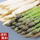 (送料無料)朝採りアスパラガスが2種類の味が楽しめるセット 合計2kg(グリーンアスパラ1kg、ホワイトアスパラ1kg) 美味しい旬の北海道産あすぱらを産地直送。アスパラベーコンなど料理多彩。