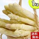 (送料無料)ホワイトアスパラ M〜2Lサイズ混合 1kg前後美味しい旬の北海道産白いあすぱらを産地直送。ホワイトアスパラガスが食べられるのは春だけ。アスパラベーコンなど料理多彩