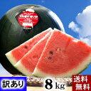(送料無料)訳ありでんすけすいか 良〜優品 3Lサイズ 大型8kg 北海道のデンスケスイカがわけありで登場。黒い皮の中には赤の果肉、伝助..