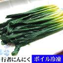 (送料無料)行者にんにく 450g前後 ボイル冷凍 北海道産の野菜、行者ニンニクがいつでも食べられま