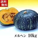 (送料無料)北海道産カボチャ メルヘン 10kg前後(5〜7玉入り)粉質でホクホクな南瓜。てんぷらやかぼちゃスープ、かぼちゃの煮物など、..
