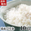 (送料無料)28年度 北海道産米 ゆめぴりか 10kg 白米、精米 炊きあがりが柔らかく、北海道産イチオシのお米です。日本穀物検定協会で、コシヒカリ・ひとめぼれと並ぶ特Aランクに選ばれました。北海道グルメ食品 米・雑穀 米 ゆめぴりか(ギフト)