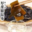 厚葉根昆布 170g前後 北海道歯舞昆布 スッキリとした風味とにごりの少ないダシが取れる、厚葉昆布。あつばこんぶで昆布水・昆布焼酎が作れます。北海道グルメ