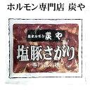 炭やの塩豚サガリ/塩豚ハラミ 180g 国産の豚を北海道で味付けしたホルモン、焼肉です